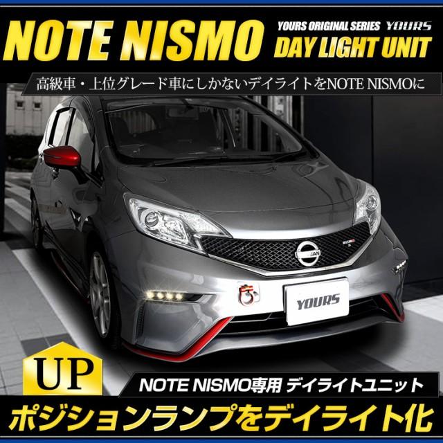 ノート ニスモ専用 NOTE NISMO デイライト ユニ...