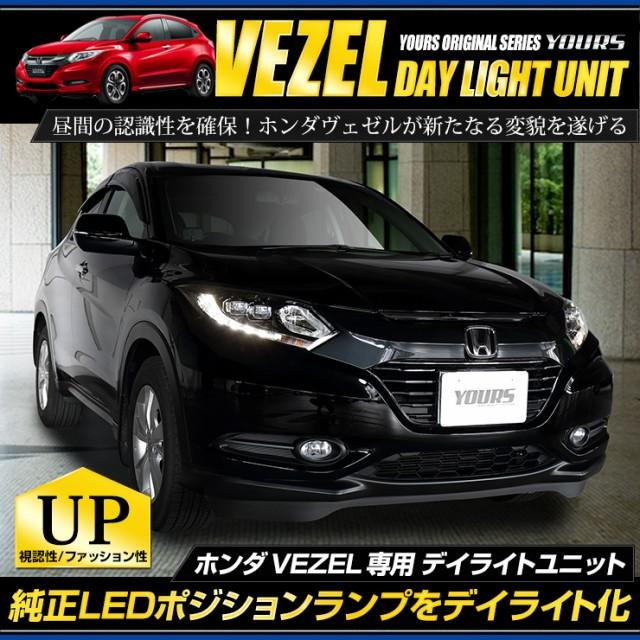 ホンダ ヴェゼル VEZEL LED装着車 デイライトユニ...