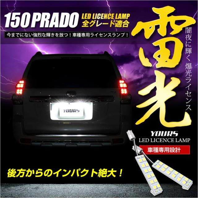 150 プラド ランドクルーザー 専用 LEDライセンス...
