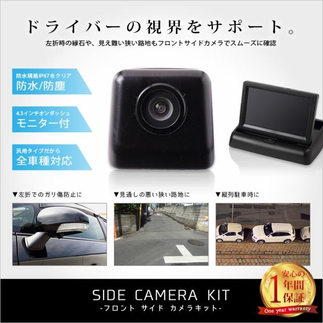 フロントサイドカメラ+4.3インチモニター付きキ...