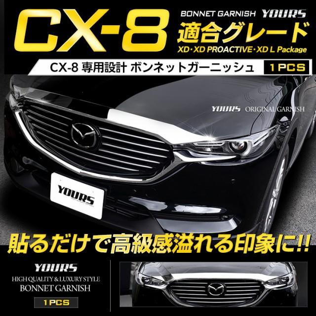 CX-8 専用 ボンネットガーニッシュ 1PCS フロン...