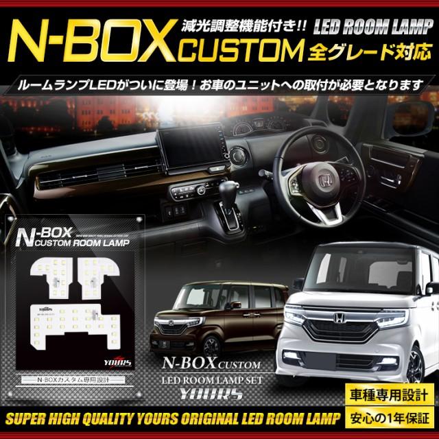 [P]新型 NBOX カスタム 純正LED車専用設計 LED ル...