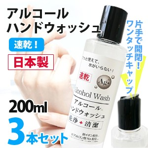 アルコール 除菌 日本製 ハンド ウォッシュ 200ml...