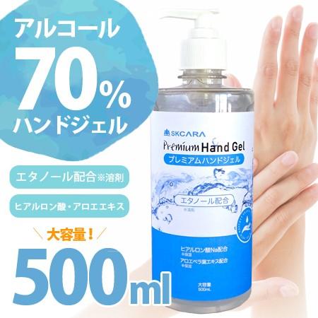 アルコール ハンドジェル 500ml アルコール70%/...
