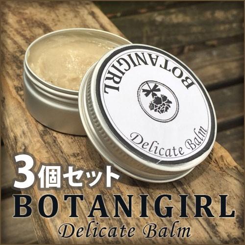 【送料無料★3個セット】ボタニガール デリケート...