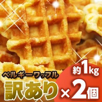 即納 【訳あり】ベルギーワッフル1kg 2個セット(...