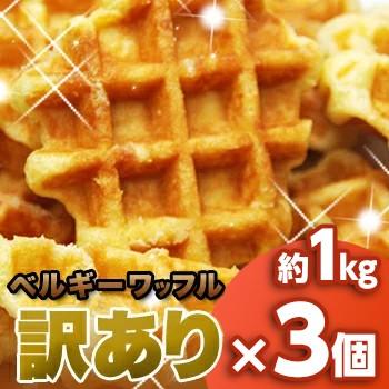 即納 【訳あり】ベルギーワッフル1kg 3個セット(...