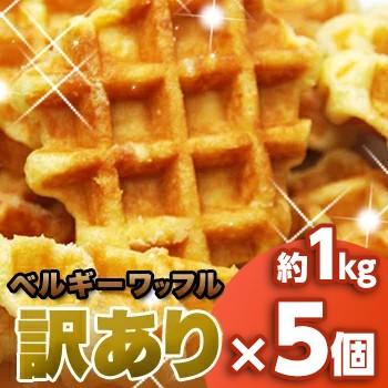 即納 【訳あり】ベルギーワッフル1kg 5個セット(...