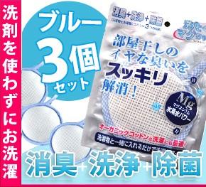 洗濯マグちゃん 洗たくマグちゃん 3個セット(ブ...