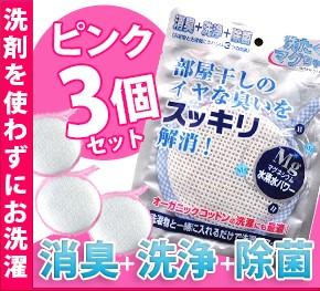 洗濯マグちゃん 洗たくマグちゃん 3個セット(ピ...