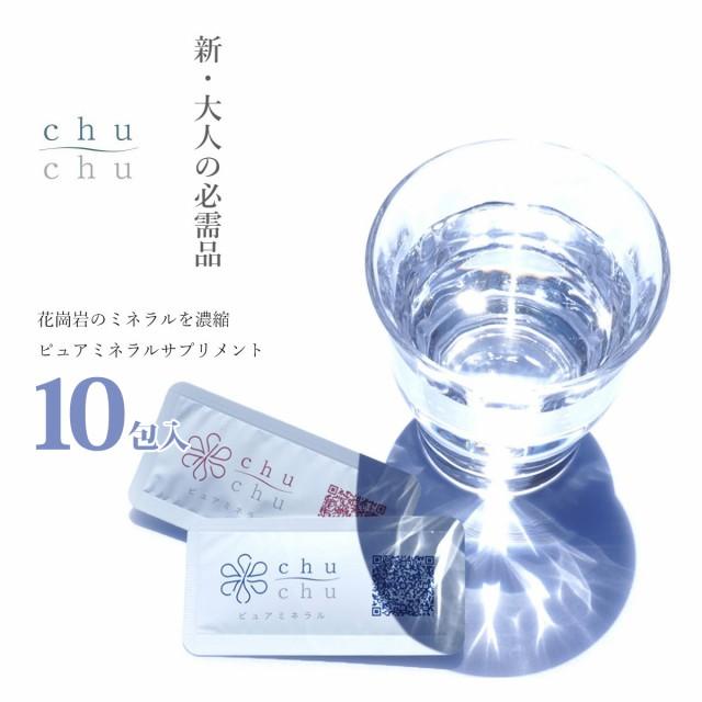 チュチュ(CHUCHU)ピュアミネラルサプリメント 10...