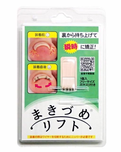 まきづめリフト/フット 巻き爪 巻爪
