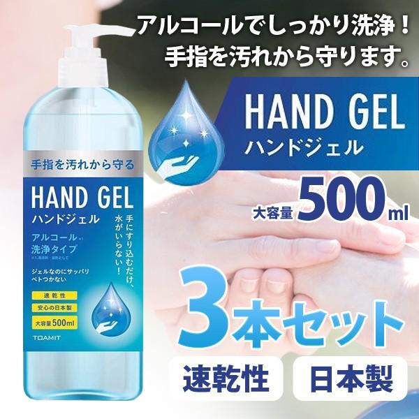日本製 アルコールハンドジェル 500ml 3本セット ...