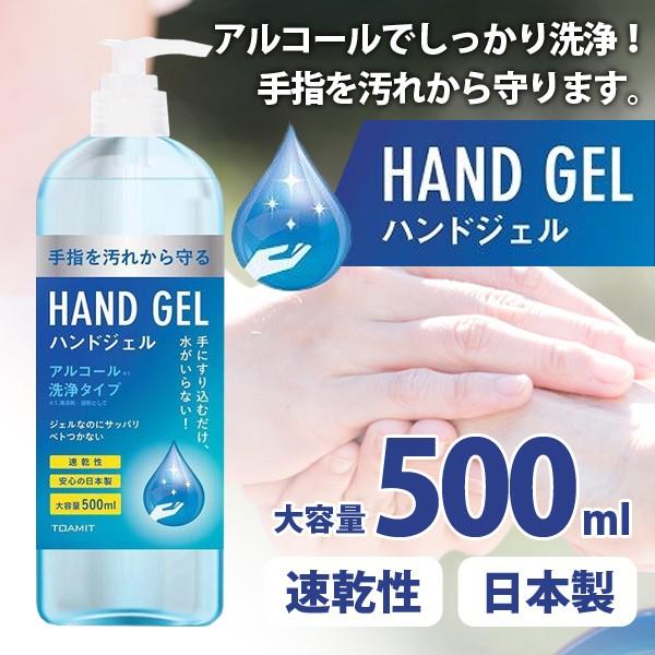 日本製 アルコールハンドジェル 500ml 送料無料/...