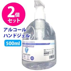 ハンドジェル アルコール 除菌 500ml 2本セット ...