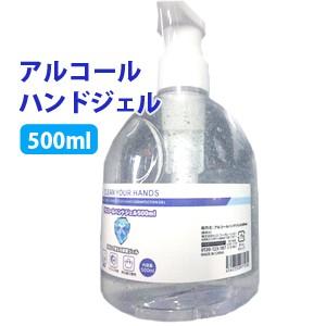 ハンドジェル アルコール 除菌 500ml 送料無料/除...
