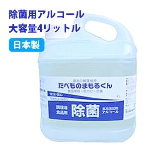 アルコール 除菌 大容量4L 日本製 送料無料/詰め...