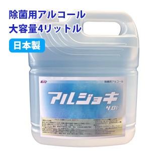 アルジョキ アルコール除菌 大容量4L 日本製 送料...