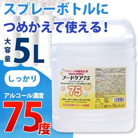 アルコール度数75度 除菌 5L 大容量 フードケア75...