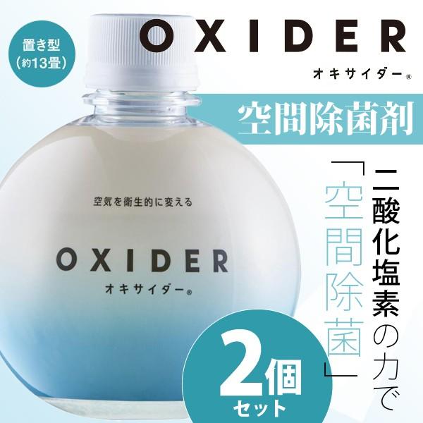 オキサイダー OXIDER 180g 2個セット/除菌 花粉症...