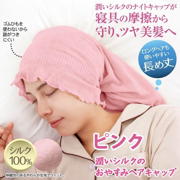 潤いシルクのおやすみヘアキャップ ピンク メー...