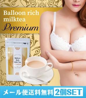 メール便送料無料☆2個セットBalloon Rich MILKTE...
