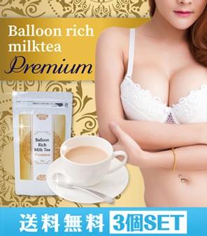 【送料無料☆3個セット】Balloon Rich MILKTEA PR...