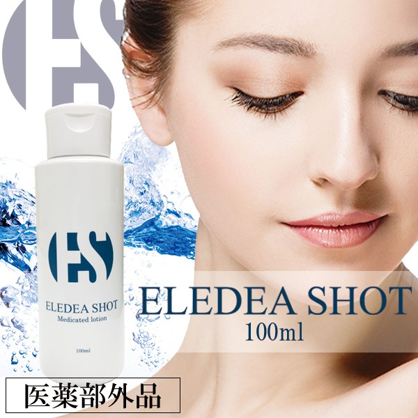送料無料 ELEDEA SHOT  Medicated lotion  エレデ...