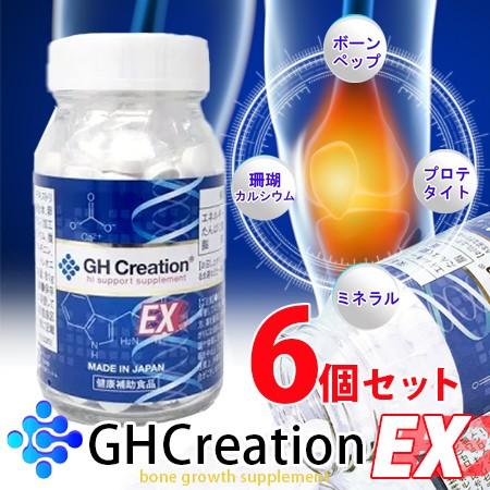 GH Creation EX 6個セット 送料無料/サプリメント...