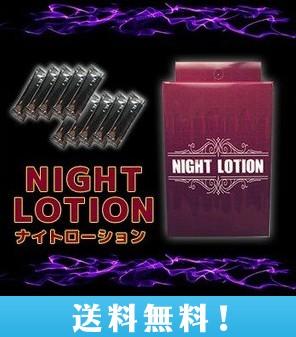 【送料無料】NIGHT LOTION  ナイトローション/男...
