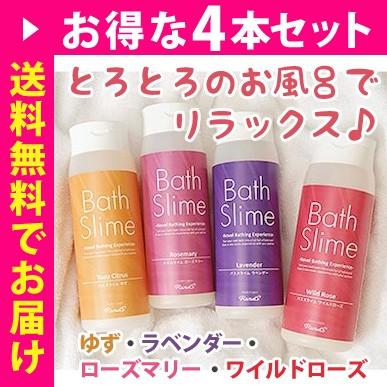 送料無料お風呂ローション バススライム お得な4...