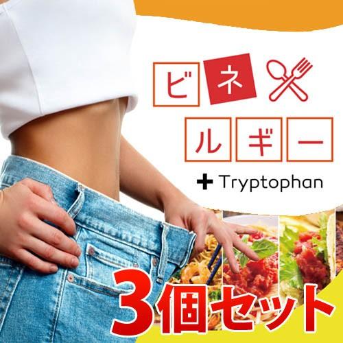 ビネルギー 3個セット 送料無料/サプリメント コ...