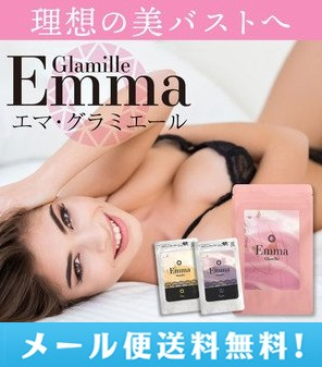 【メール便送料無料】エマ・グラミエール/サプリ...