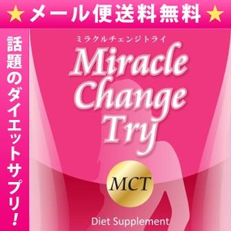 ミラクルチェンジトライ Miracle Change Try  MCT...