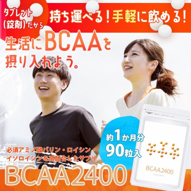 【特別価格¥499でお試し!】BCAA 2400 90粒 バラ...
