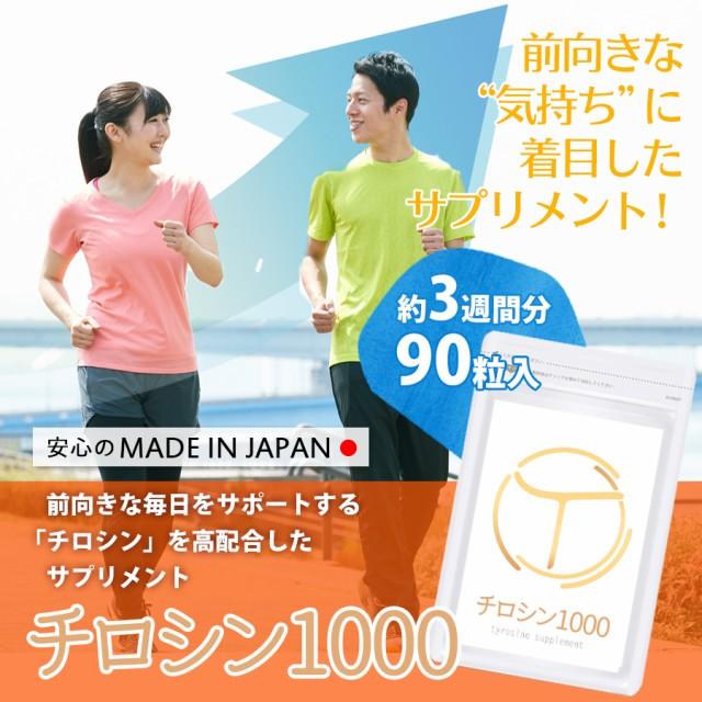 【特別価格¥999でお試し!】チロシン 1000 90粒 ...
