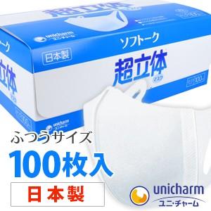 日本製 ユニチャーム ソフトーク 超立体マスク ふ...
