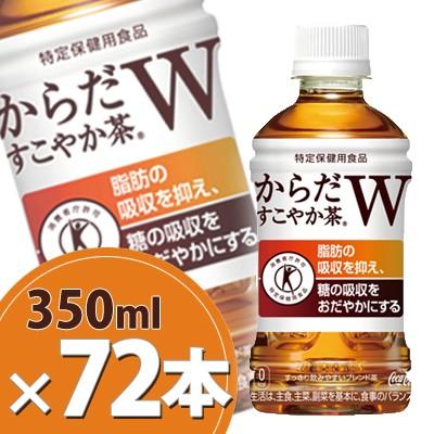 からだすこやか茶W 350ml PET 3ケース72本送料無...