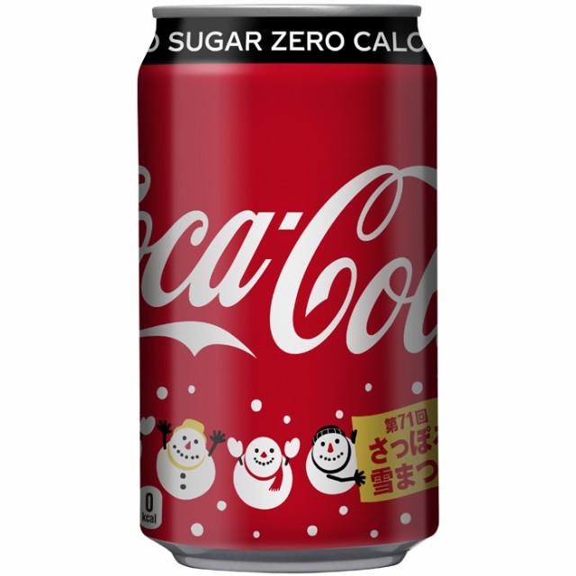 コカ・コーラ ゼロ (さっぽろ雪まつり応援デザイ...