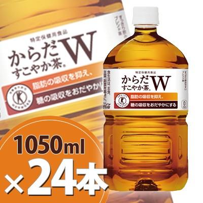 からだすこやか茶W 1050ml PET 2ケース24本送料無...