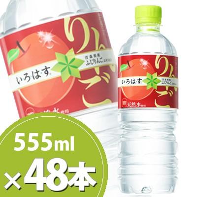 い・ろ・は・す りんご 555mlPET2ケース48本 送料...