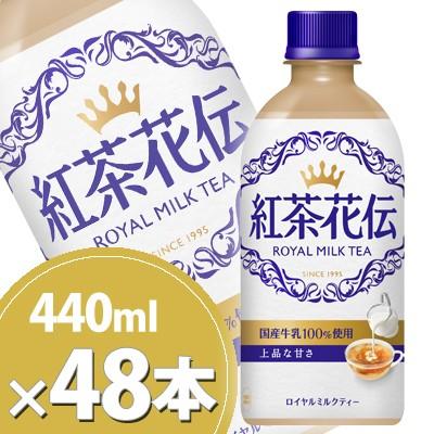 紅茶花伝 ロイヤルミルクティー 440mlPET2ケース4...