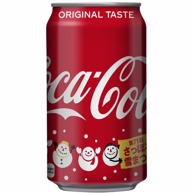 コカ・コーラ (さっぽろ雪まつり応援デザイン缶) ...
