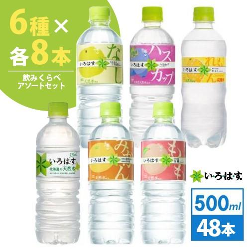 コカ・コーラ社製 い・ろ・は・す飲みくらべセッ...