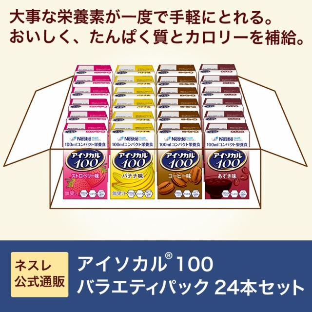 アイソカル 100 バラエティ 100ml×24本入 【NHS ...