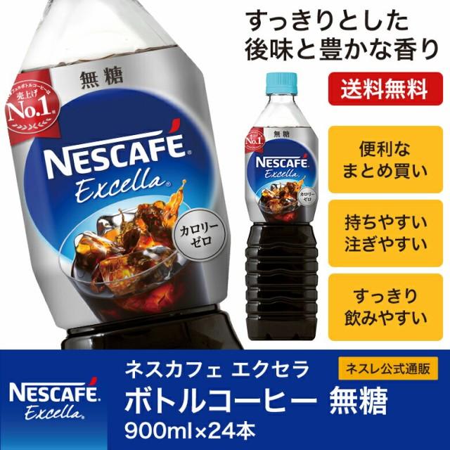 ネスカフェ エクセラ ボトルコーヒー 無糖 900ml ...