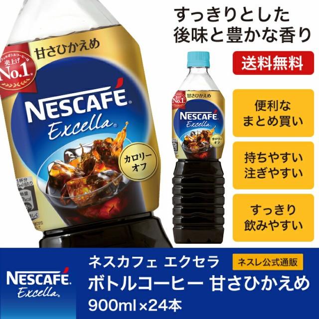 ネスカフェ エクセラ ボトルコーヒー 甘さひかえ...