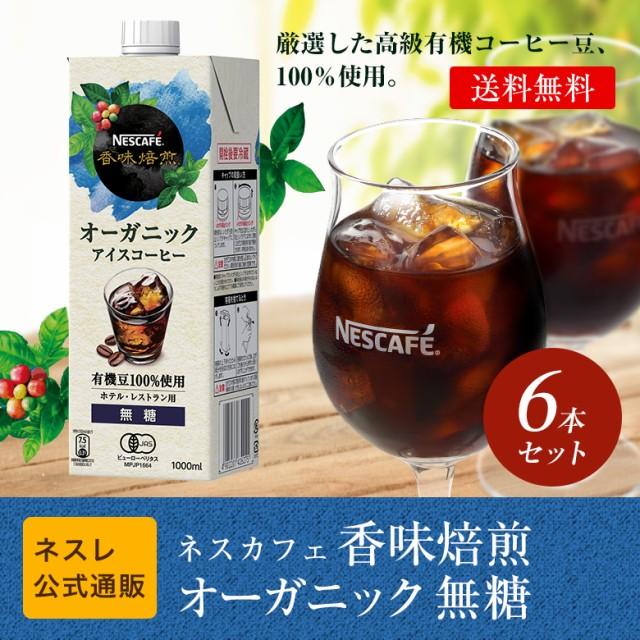 【ネスレ公式通販・送料無料】ネスカフェ 香味焙...