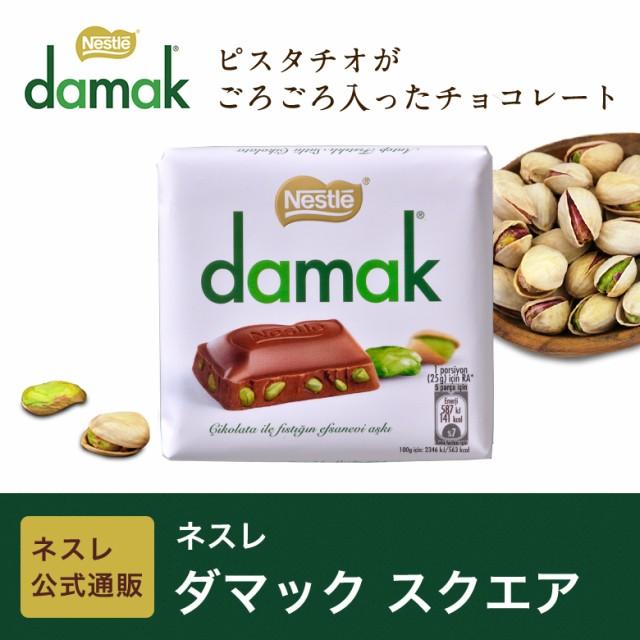 ネスレ ダマック スクエア【ネスレ公式通販】【チ...