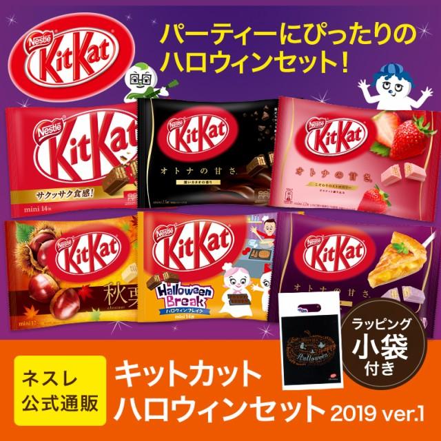 【ネスレ公式通販】キットカット ハロウィンセット 2019ver.1【KITKAT チョコレート】